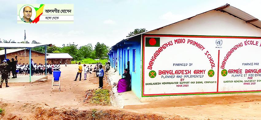 বাংলাদেশ সেনাবাহিনীর শান্তিরক্ষীদের উদ্যোগে কঙ্গোতে 'বঙ্গবন্ধু স্কুল'